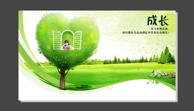 环境保护 公益 展板 展版