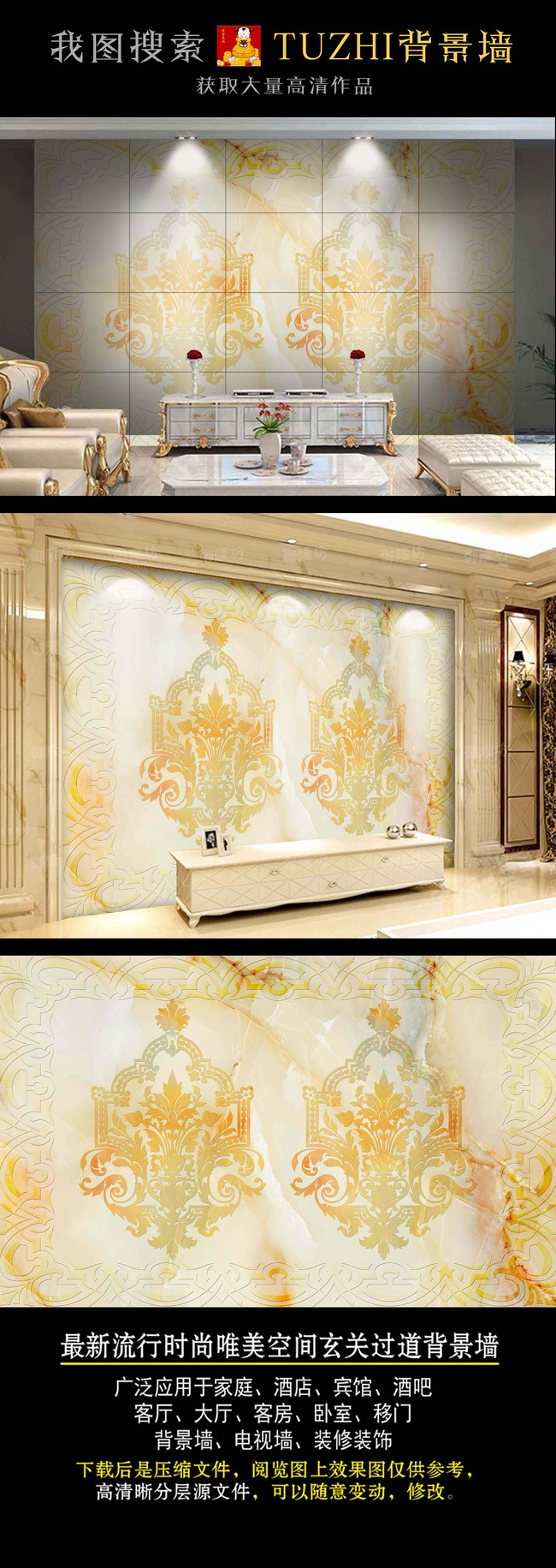 3d大理石欧式浮雕古典花纹背景墙