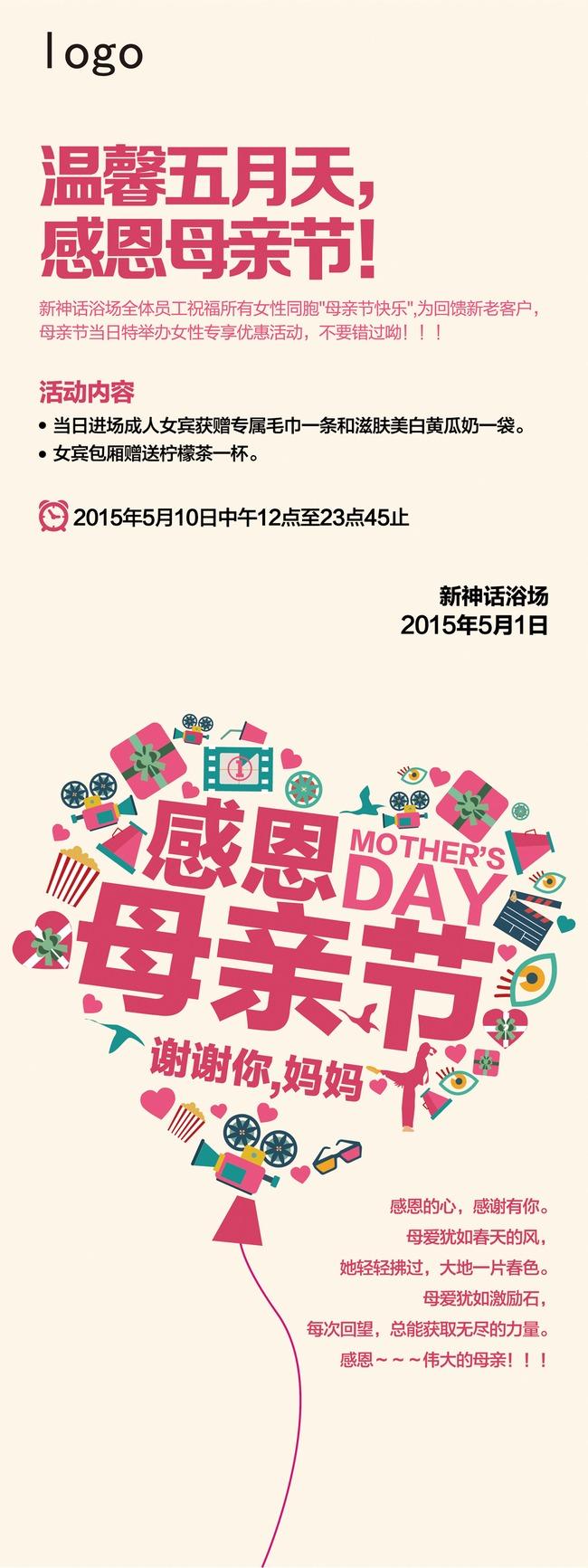 母亲节的图片 母亲节宣传单 宣传单 宣传单设计 宣传单模板 dm单 dm单