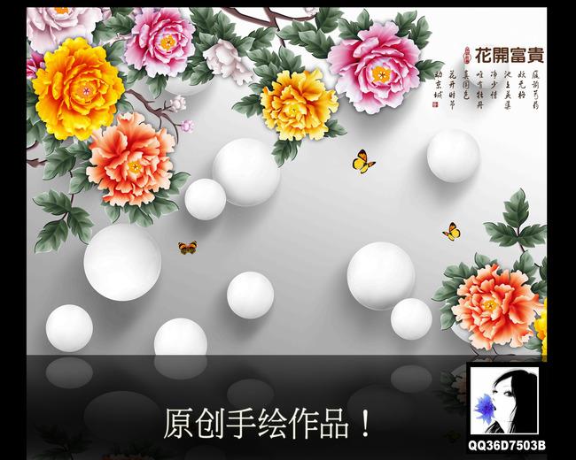 原创手绘3d立体牡丹花背景墙