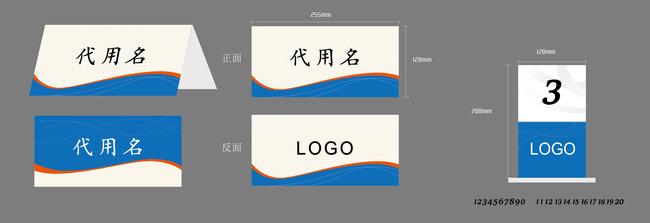 会议桌牌制作word模板