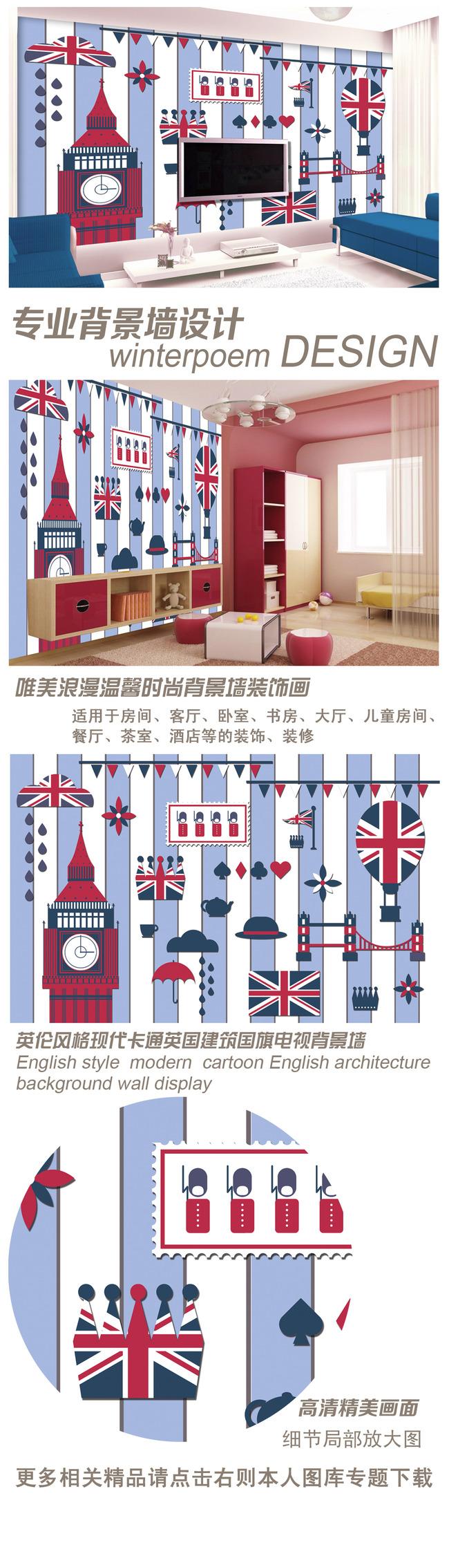 英伦风格现代卡通英国建筑国旗电视背景墙