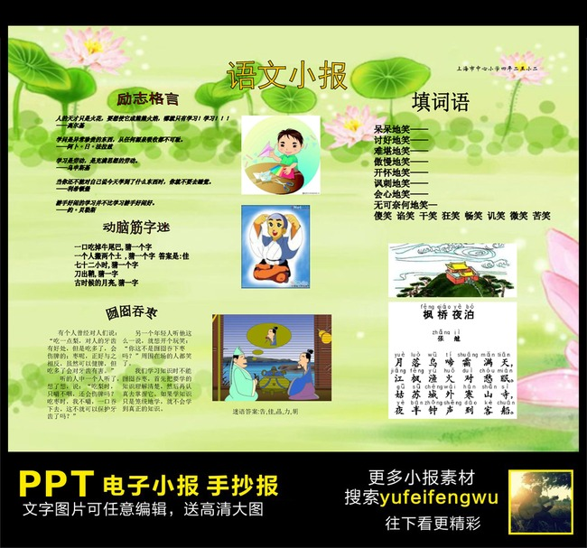 ppt语文小报模板下载(图片编号:13503200)