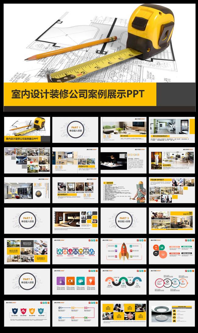 室内设计作品集装修公司案例展示ppt模板下载(图片:)