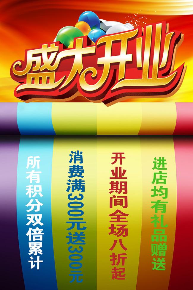 盛大开业促销海报展架宣传单广告设计05模板下载