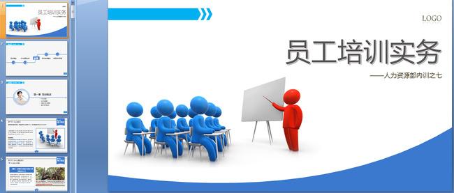 员工培训商务简洁动画蓝色ppt模板