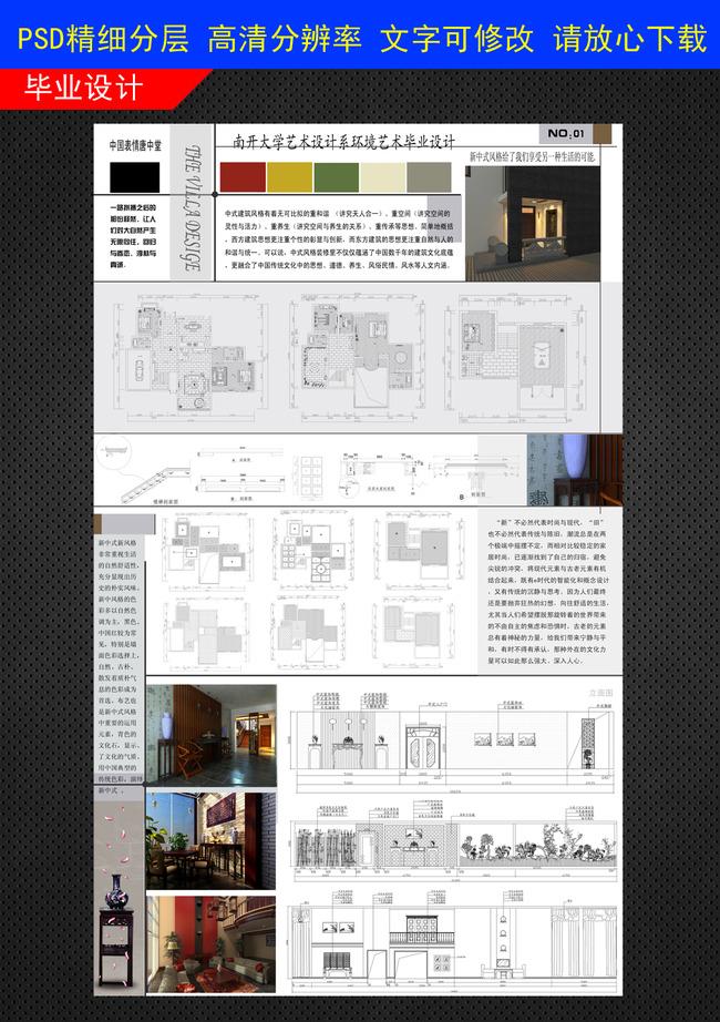 环艺专业 展板设计模板 环艺 环艺毕业设计 个人作品集 毕业简历图片