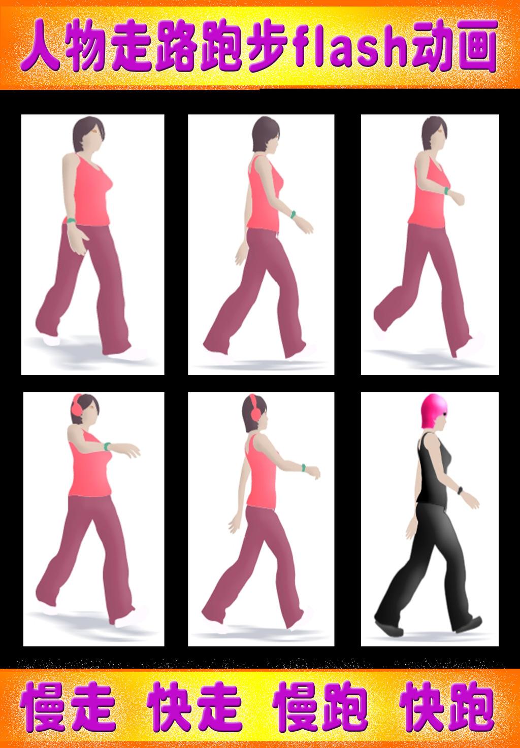 人物走路跑步flash动画