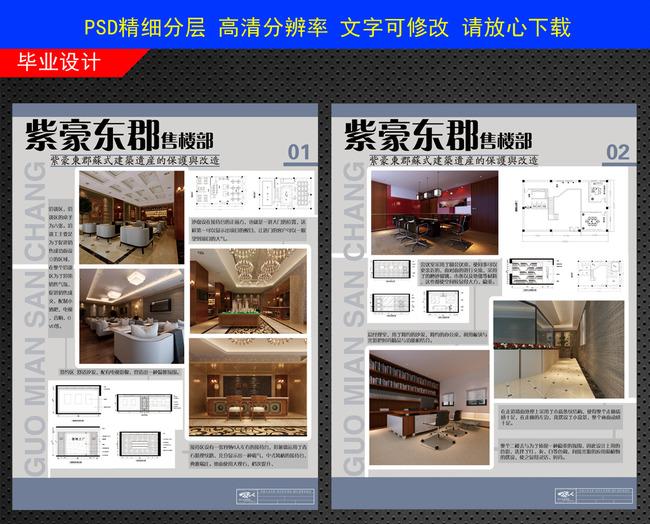 室内设计专业毕业设计展板模板下载(图片编号:)_学校