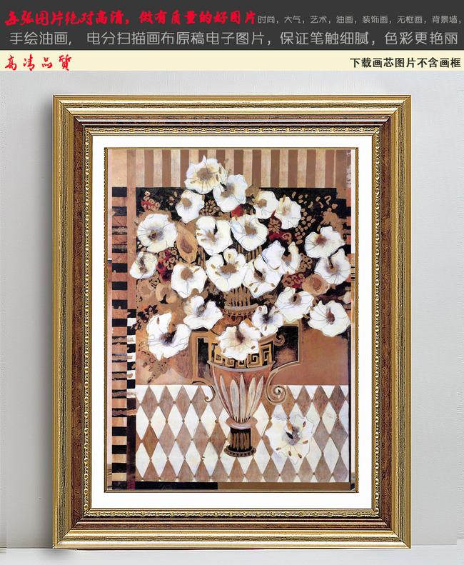 欧式白色花卉静物油画装饰画