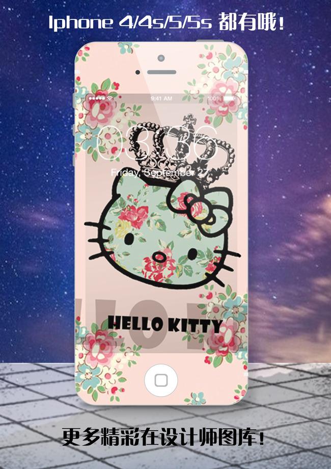平面设计 手机|平板电脑套 手机壳图案设计 > 小清新碎花凯特猫韩式手图片