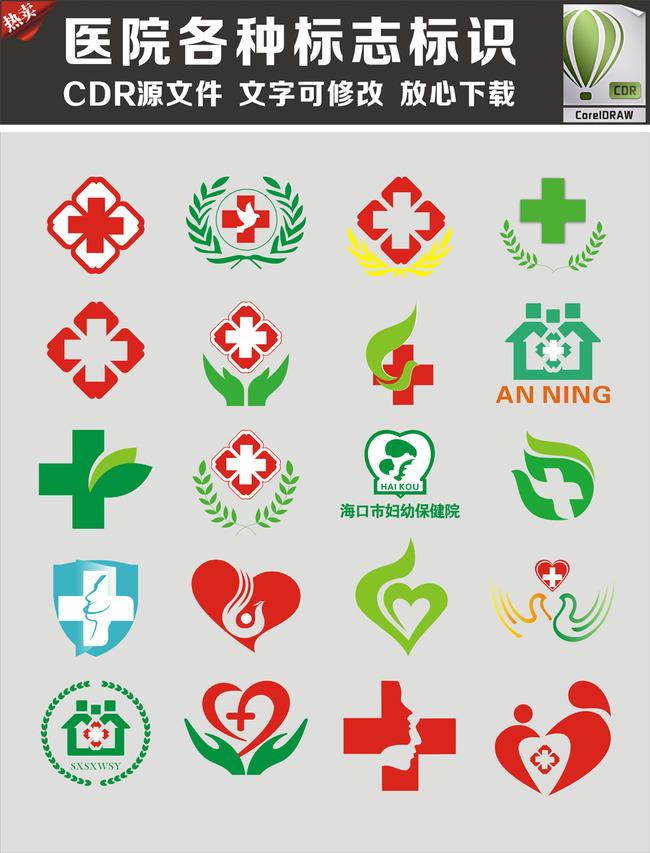 各种医院矢量标志