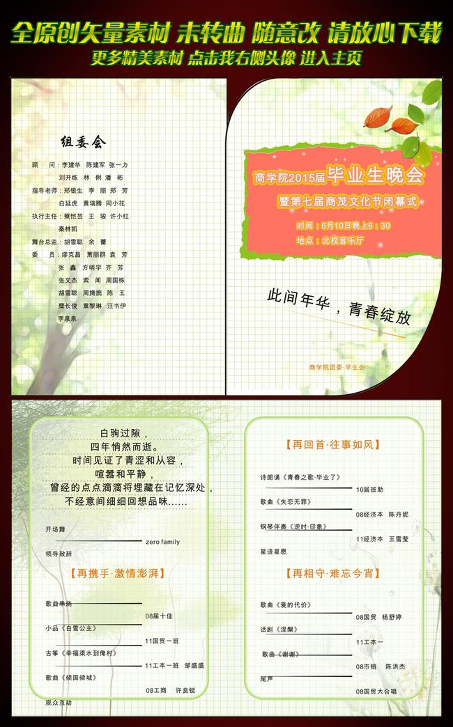 毕业生晚会节目单宣传单图片模板下载(图片编号:)_|dm