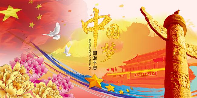 中国梦人民的梦想 红色背景