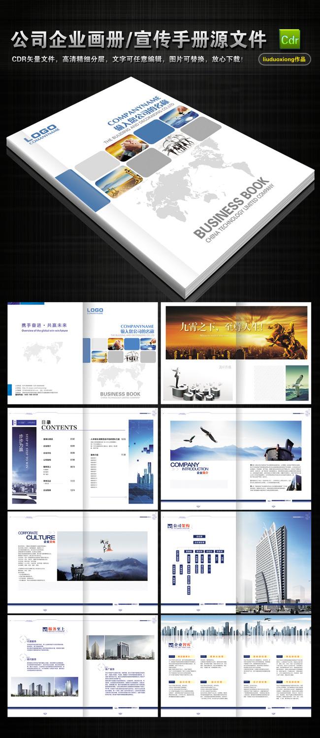 高档蓝色企业画册公司宣传画册产品手册模板