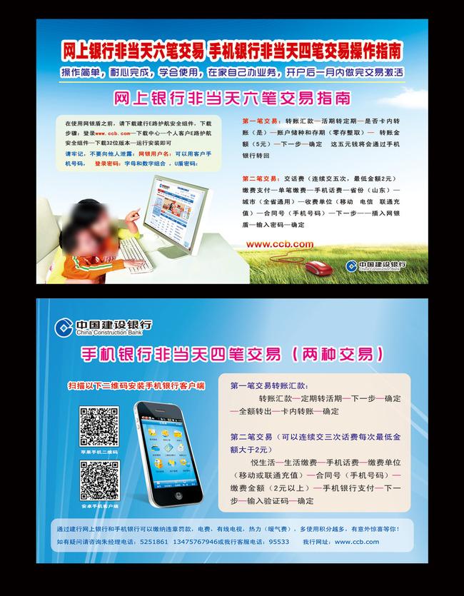 手机银行网上银行宣传页