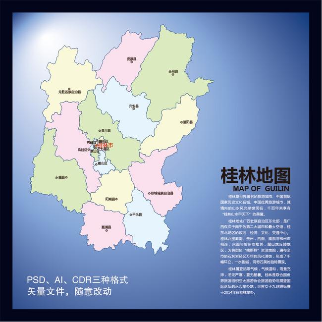 桂林市地图(含矢量图)图片