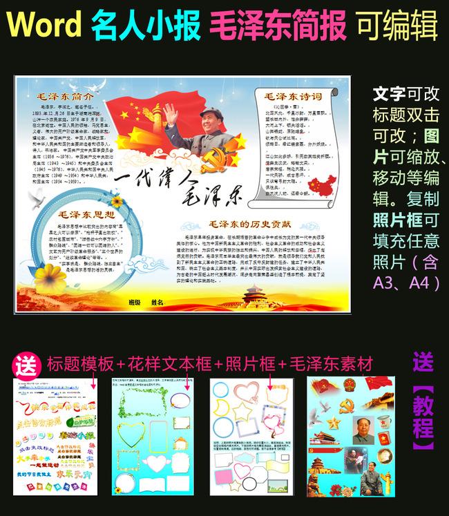 word电子小报模板名人小报【毛泽东】