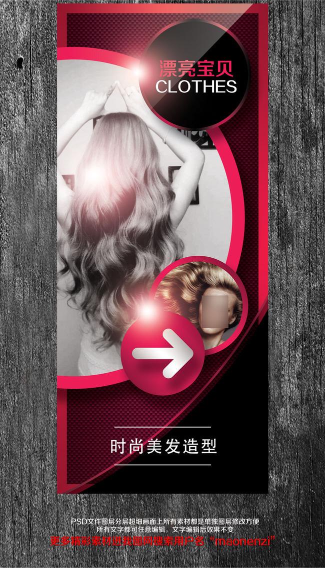 美发时尚造型易拉宝x展架模板下载(图片编号:13514493图片