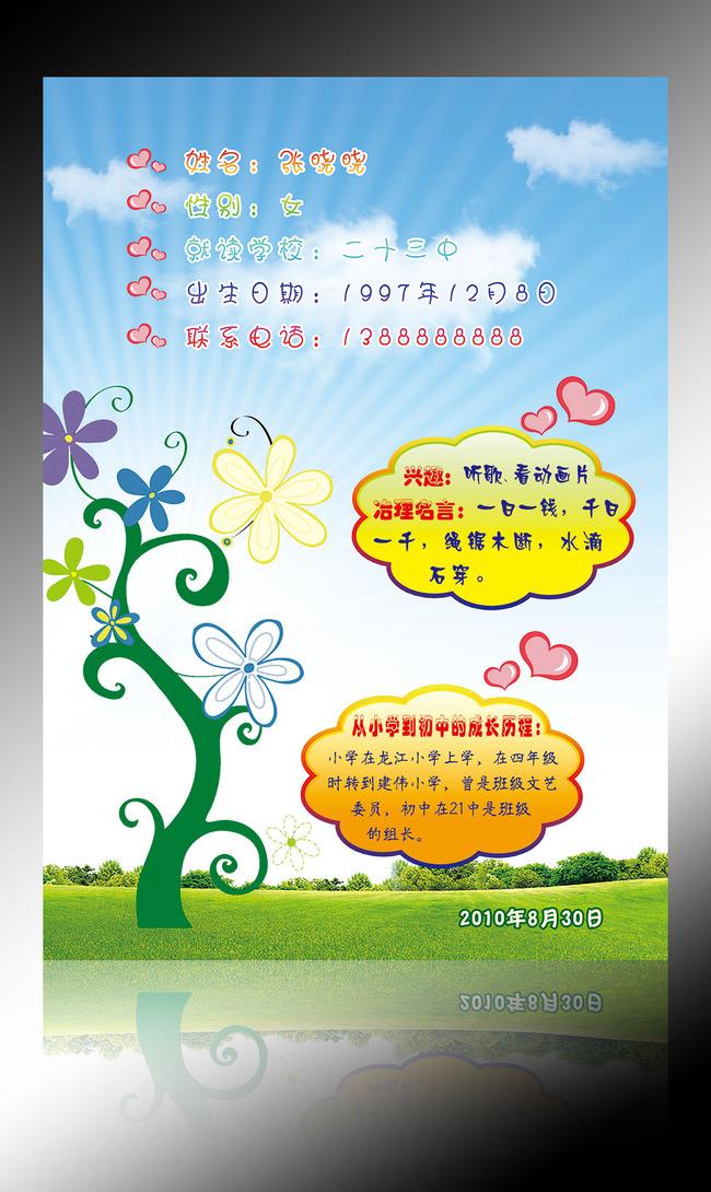 幼儿园小学生个人简历图片模板下载(图片编号:)