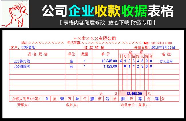公司企业收款收据凭证表格模板