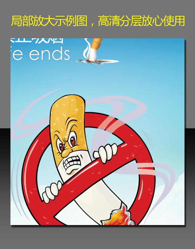 控烟宣传手绘画