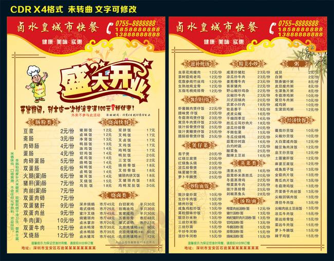 快餐菜单设计模板 快餐宣传单餐饮菜单 餐饮价目表 卤水皇快餐菜单