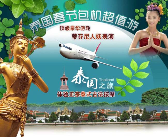 泰国之旅广告