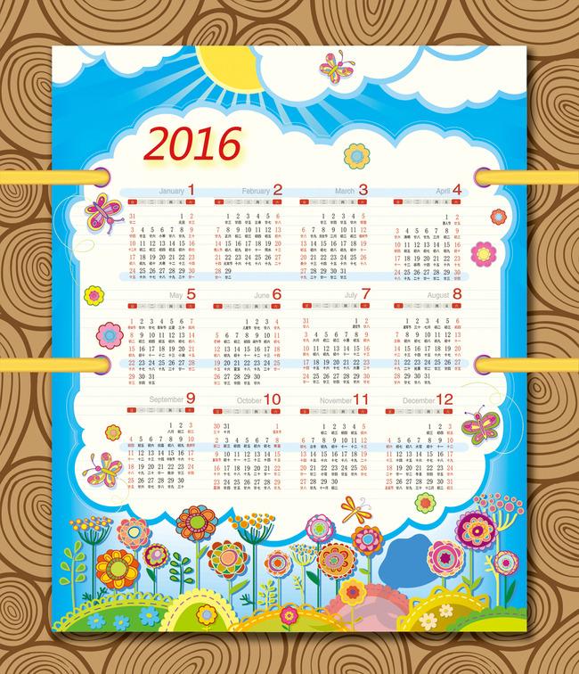 2016猴年挂历年历模板图片