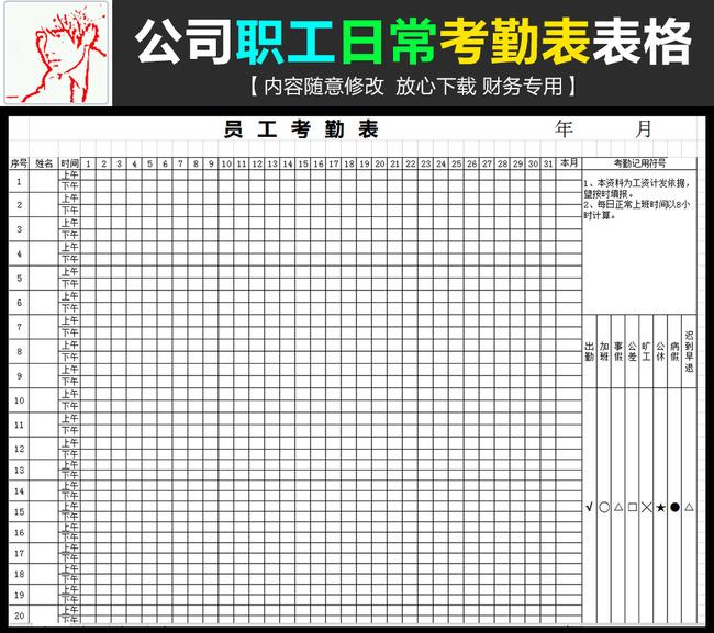 考勤记录excel 企业考勤 工厂考勤 公司考勤表 考勤表设计 考勤表格