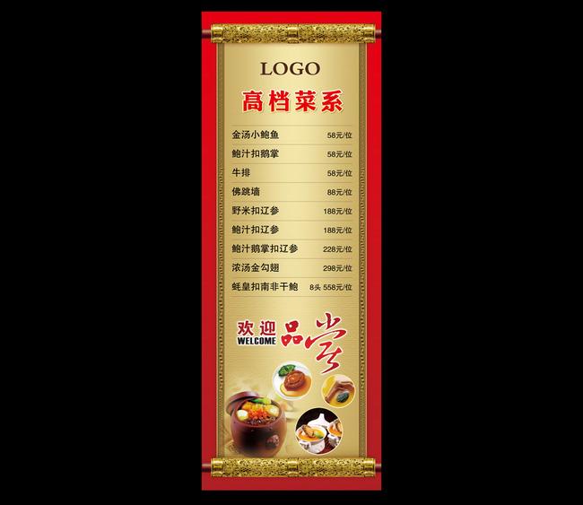饭店酒店高档菜单宣传海报x展架设计