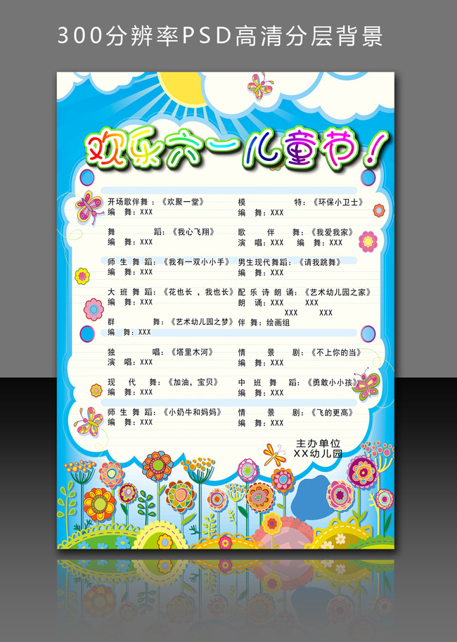 六一儿童节演出节目单