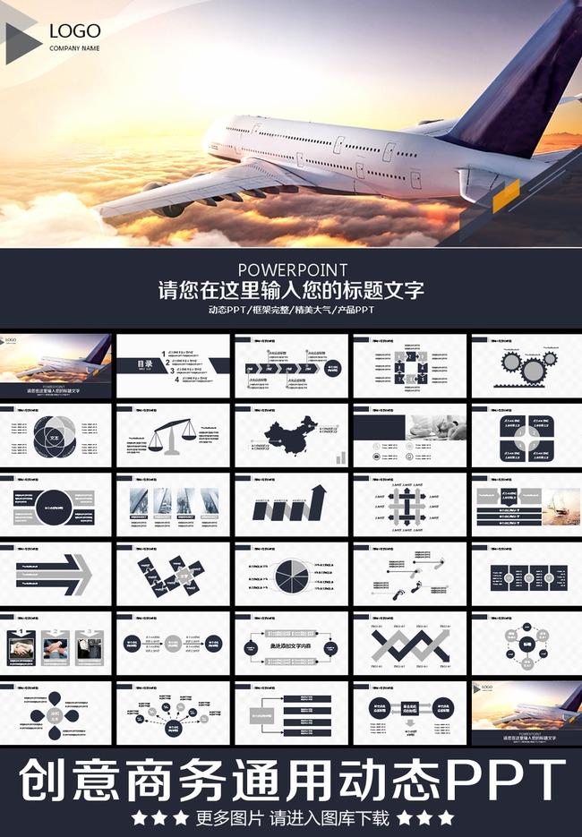 高端大气商务航空飞机物流运输ppt模板模板下载