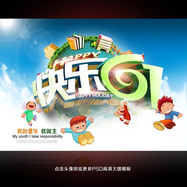 六一儿童节快乐六一节日海报设计