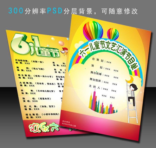 幼儿园学校六一节目单模板下载(图片编号:13523335)