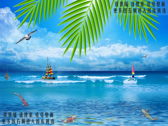 风景大海鱼福图觅觅壁画