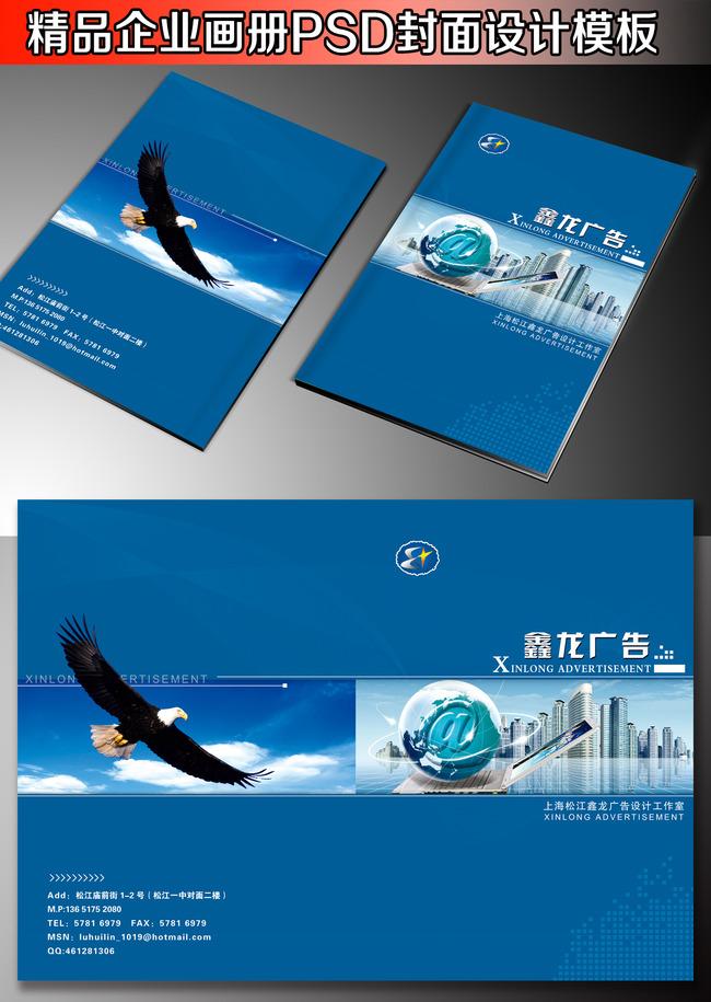 企业产品画册企业画册公司宣传册封面设计2模板下载