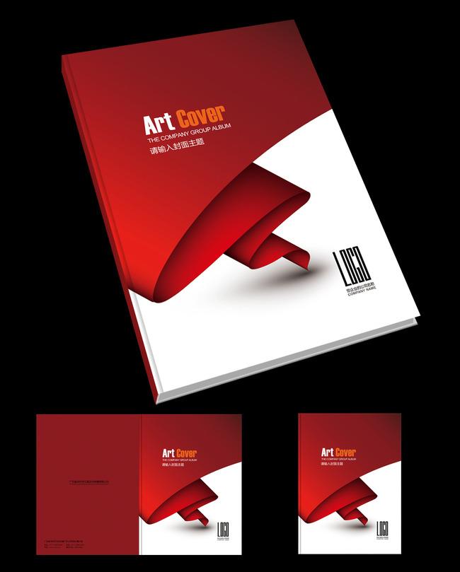 红色喜庆画册创意封面设计