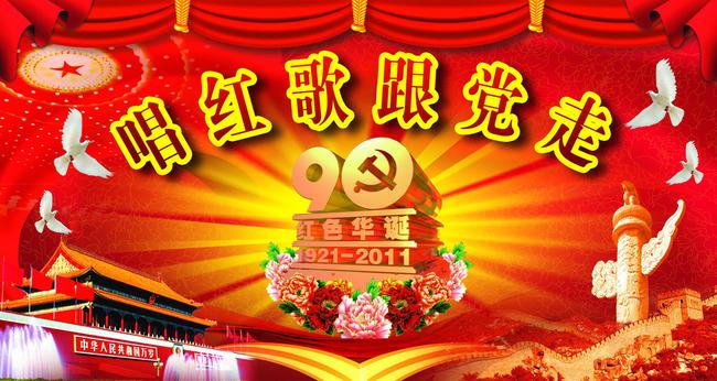 唱红歌跟党走模板下载(图片编号:13525984)_建党节|节