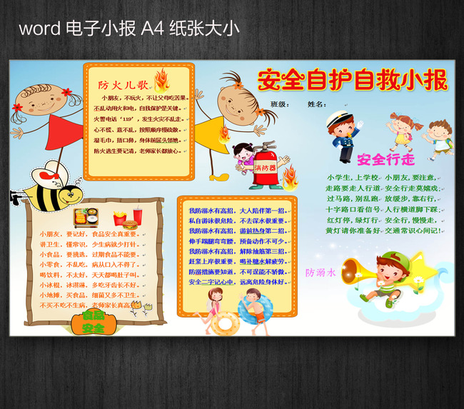 word儿童小学生安全自救电子小报模板下载