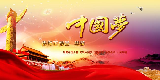 红色中国梦展板模板