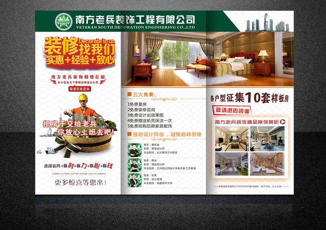 家装装饰装修公司宣传单三折页cdr模板