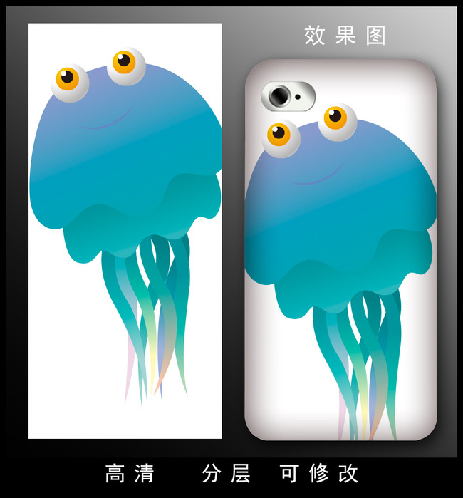 可爱小章鱼手机壳图案设计模板下载(图片编号:)
