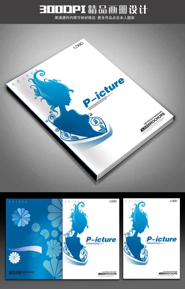 手绘插画美容彩妆时尚促销画册封面设计