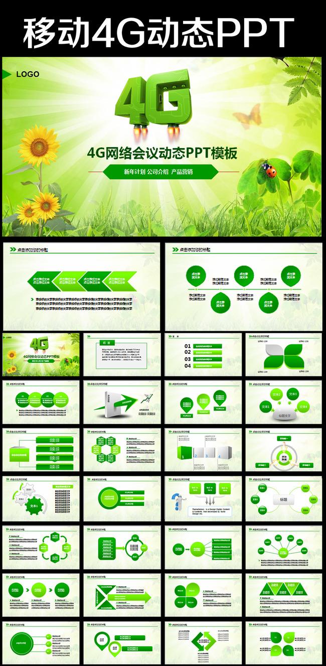 中国 联通 4GPPT模板 背景图片 模板下载 图片编