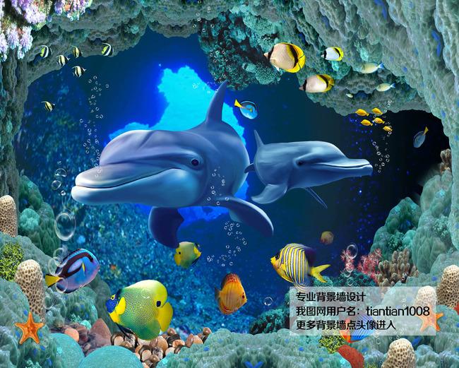 3d海底世界海豚地砖地面立体画背景墙