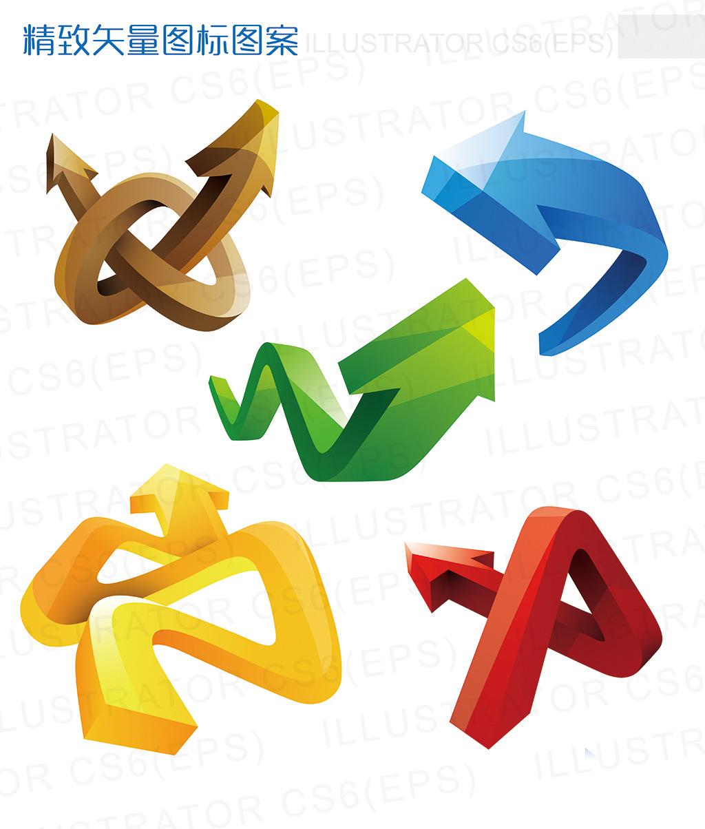 矢量箭头3d图标设计图片下载手机主题图标 扁平化图标按钮图标 餐饮图片