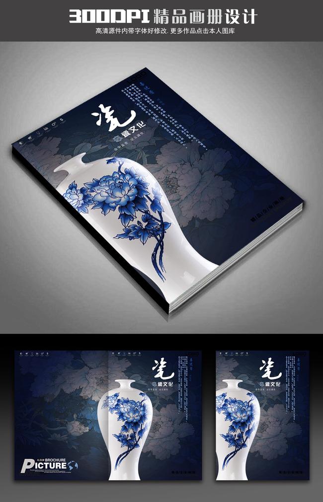 平面设计 画册设计 企业画册(封面) > 中国风水墨青花瓷器画册封面