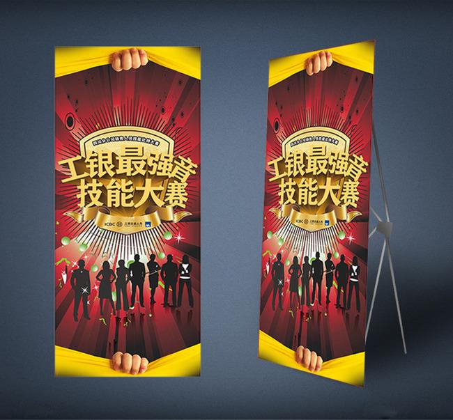 技能大赛展架比赛海报模板下载(图片编号:13537165)