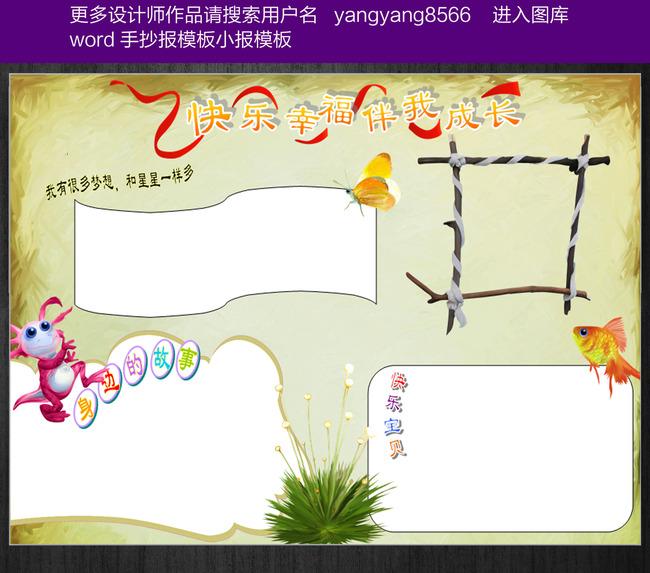 word手抄报儿童快乐成长小报模板